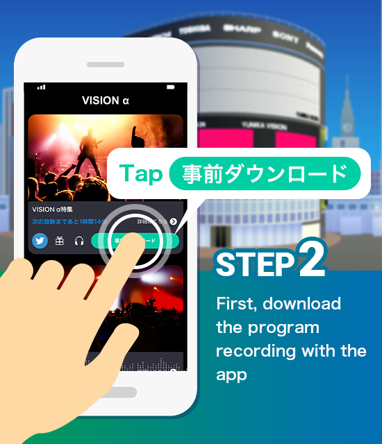 To enjoy music with YUNIKA VISION step2