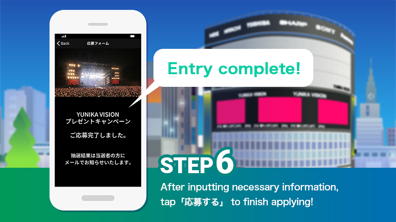To enter for gifts with YUNIKA VISION step6